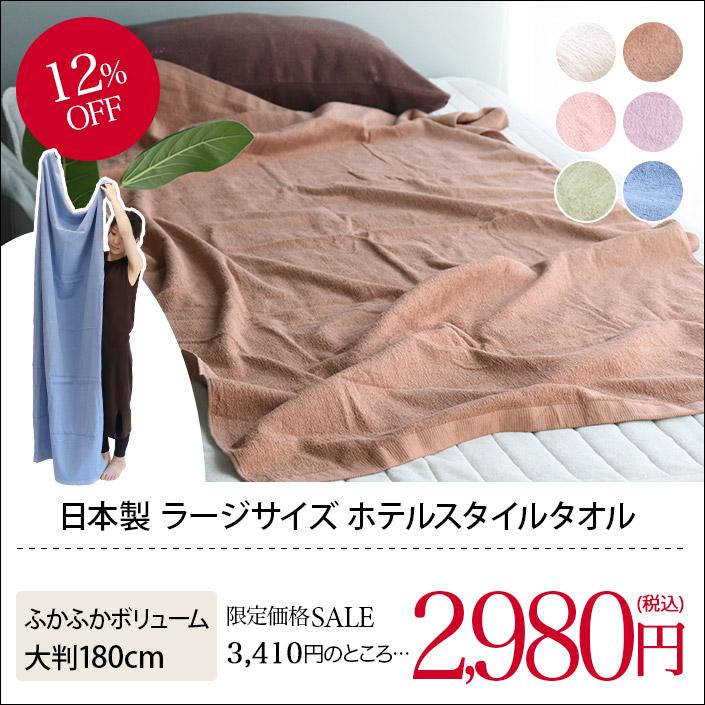 ホテルスタイルタオル ラージサイズ バスタオル 大判180cm丈