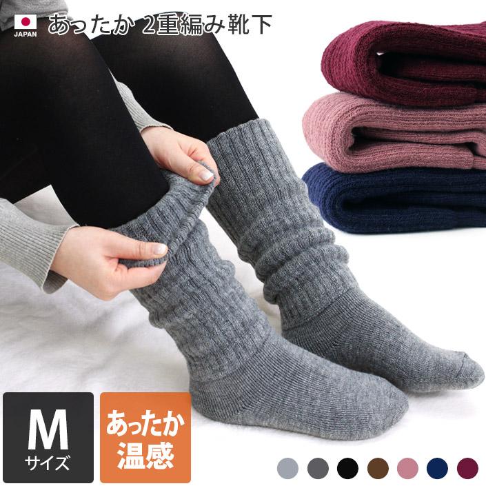 あったか2重編み靴下