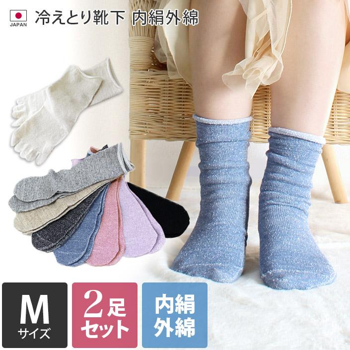 内絹外綿 冷えとり靴下2足セット