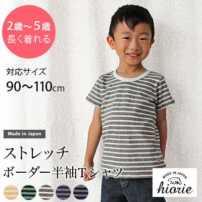 ストレッチ ボーダーTシャツ 半袖/キッズ