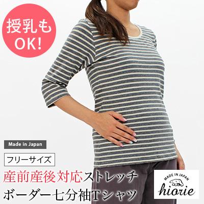 ストレッチ ボーダー 産前産後対応Tシャツ 七分袖/レディース