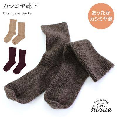 日本製 カシミヤ靴下
