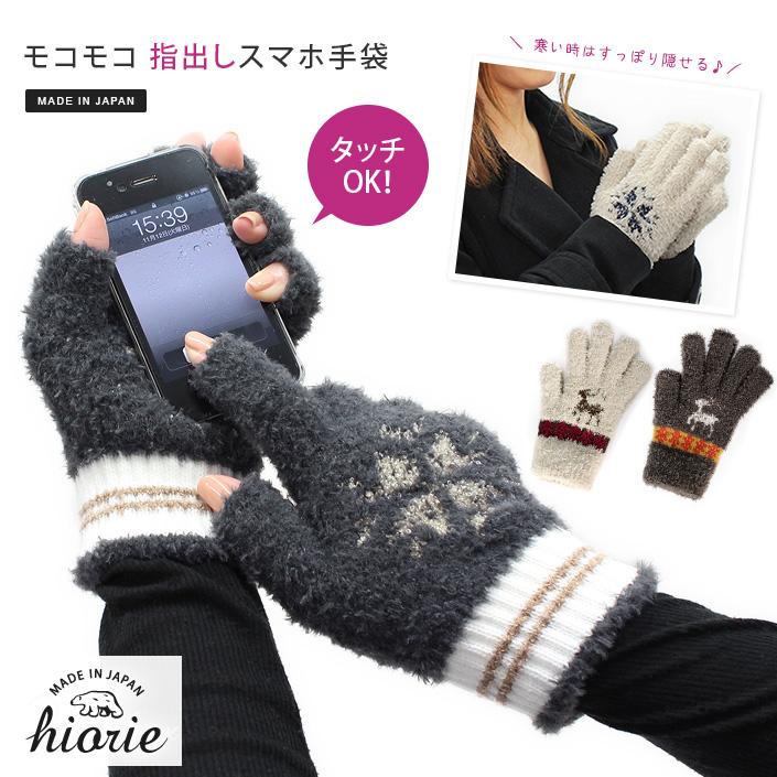 モコモコ 指出しスマホ手袋 男女兼用 フリーサイズ