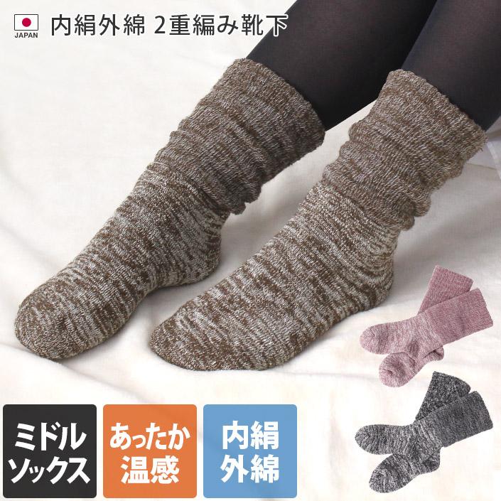 内絹外綿 あったか2重編み靴下