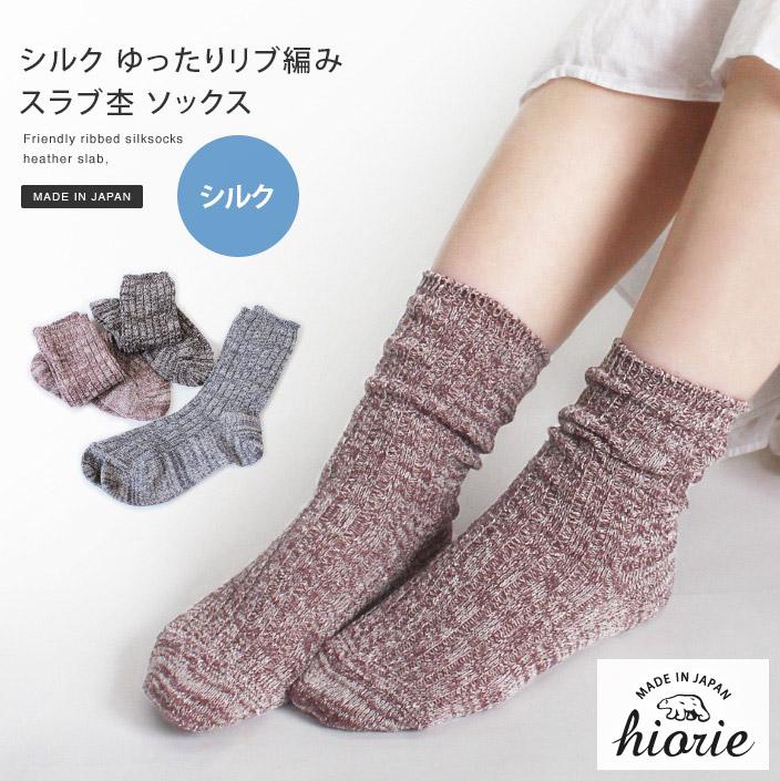 シルク ゆったりリブ編み スラブ杢 ソックス