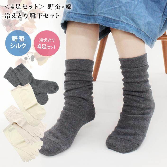 冷え取り靴下<4足セット>野蚕×綿 5本指 冷えとり 靴下【重ねばき専用】ワイルドシルク