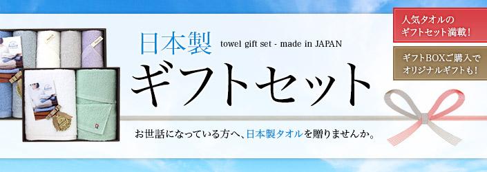 オリジナル 日本製ギフトセット