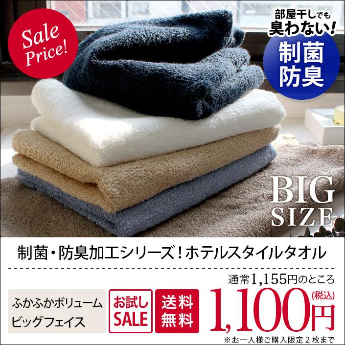 【制菌加工】ホテルスタイルタオル ビッグ フェイスタオル