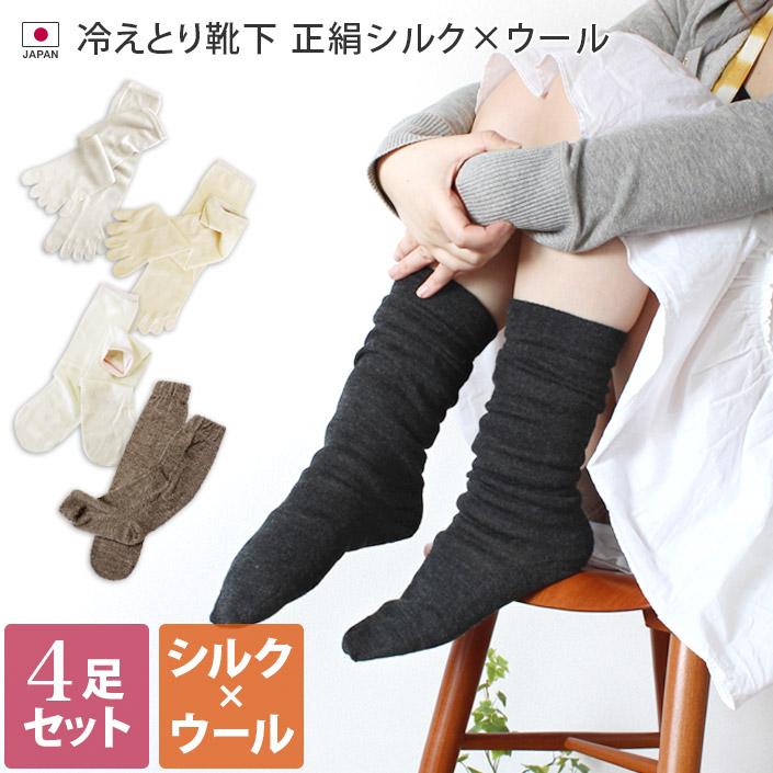 正絹シルク×ウールソックス 冷えとり靴下4足セット