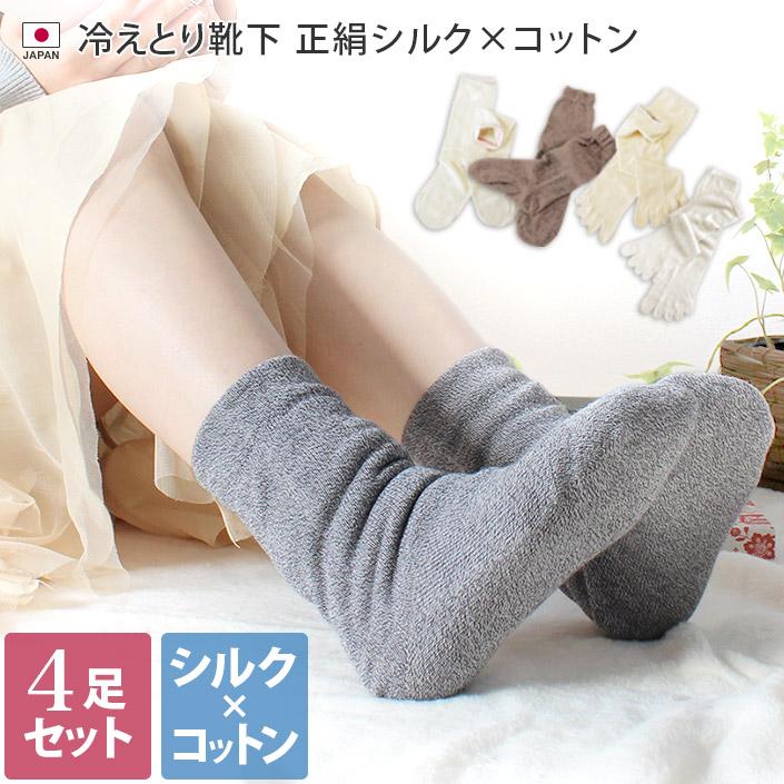 正絹シルク×コットンソックス 冷えとり靴下4足セット