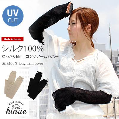 UVカット シルク100% ロングアームカバー/ゆったりタイプ