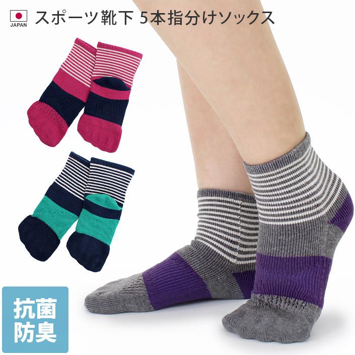 スポーツ 靴下 5本指分け ソックス