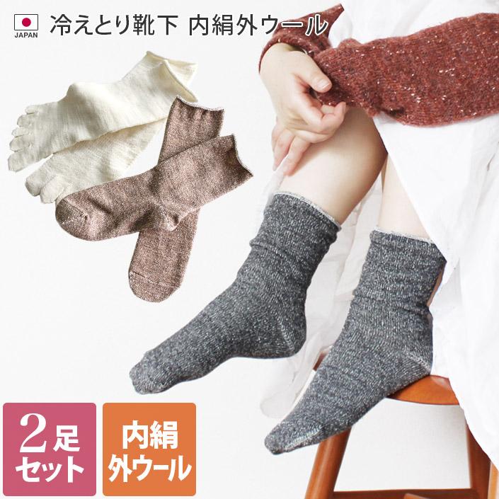 冷えとり靴下 内絹外綿 ボーダー柄 2足セット<Mサイズ>