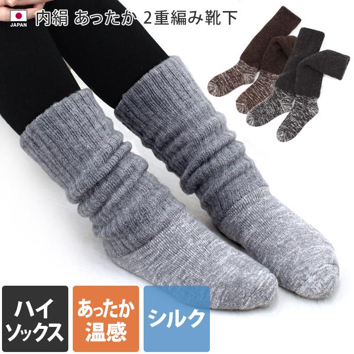 内絹 あったか2重編み靴下