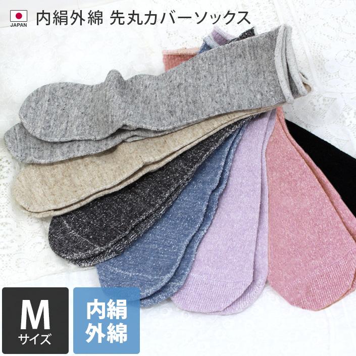 冷えとり靴下 内絹外綿 先丸カバーソックス <Mサイズ>
