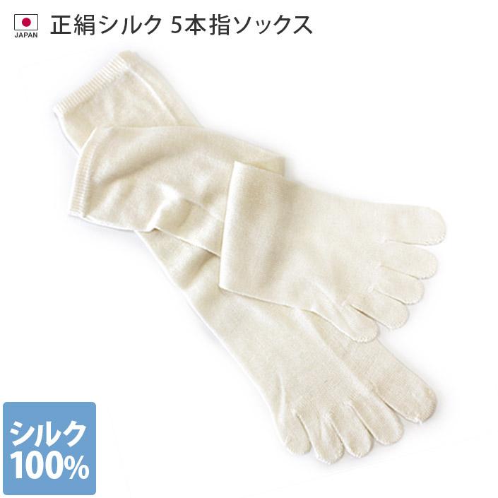 冷えとり靴下 正絹 シルク 5本指ソックス (重ね履き専用)