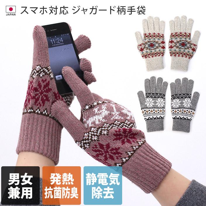 スマホ手袋 ジャガード柄