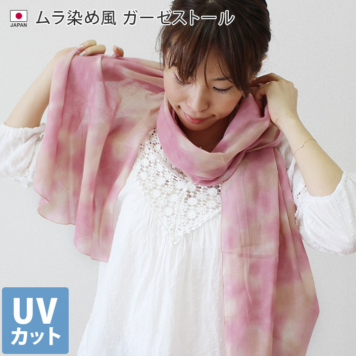 UVカット ムラ染め風 ガーゼストール